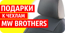 ������� � ������ MW Brothers!