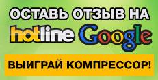 ������ ����� �� Hotline ��� Google - ������� ����������!