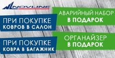 Подарки при покупке ковриков ТМ Novline