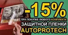 Скидка -15 % при покупке любого комплекта защитной пленки Autoprotech!