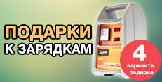 Подарки к зарядным устройствам для авто аккумулятора