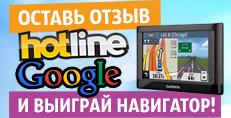 ������ ����� �� Hotline ��� Google - ������� ���������!