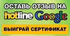 Оставь отзыв на Hotline или Google - выиграй подарочный сертификат на 200 грн