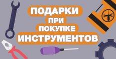 Подарки к инструменту: WD-40, фонарь Osram, сертификат 500 грн и другие