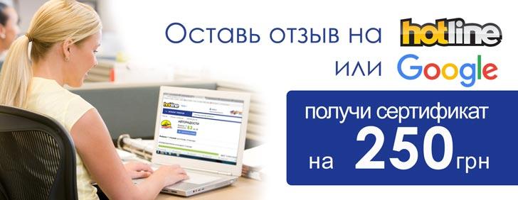 Оставь отзыв на Hotline или Google - выиграй 250 гривен!
