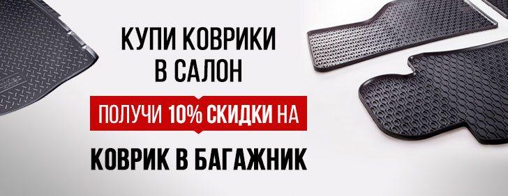 Коврики в салон + коврик в багажник со скидкой 10%