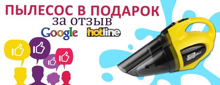 Оставь отзыв на Hotline или Google - выиграй пылесос!