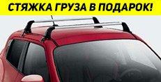 Стяжка груза в подарок к багажным системам Десна-авто