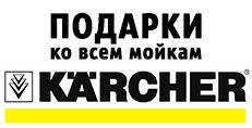 ������� � ������ Karcher!