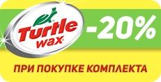 ������ 20% �� �������� ����� �� Turtle Wax