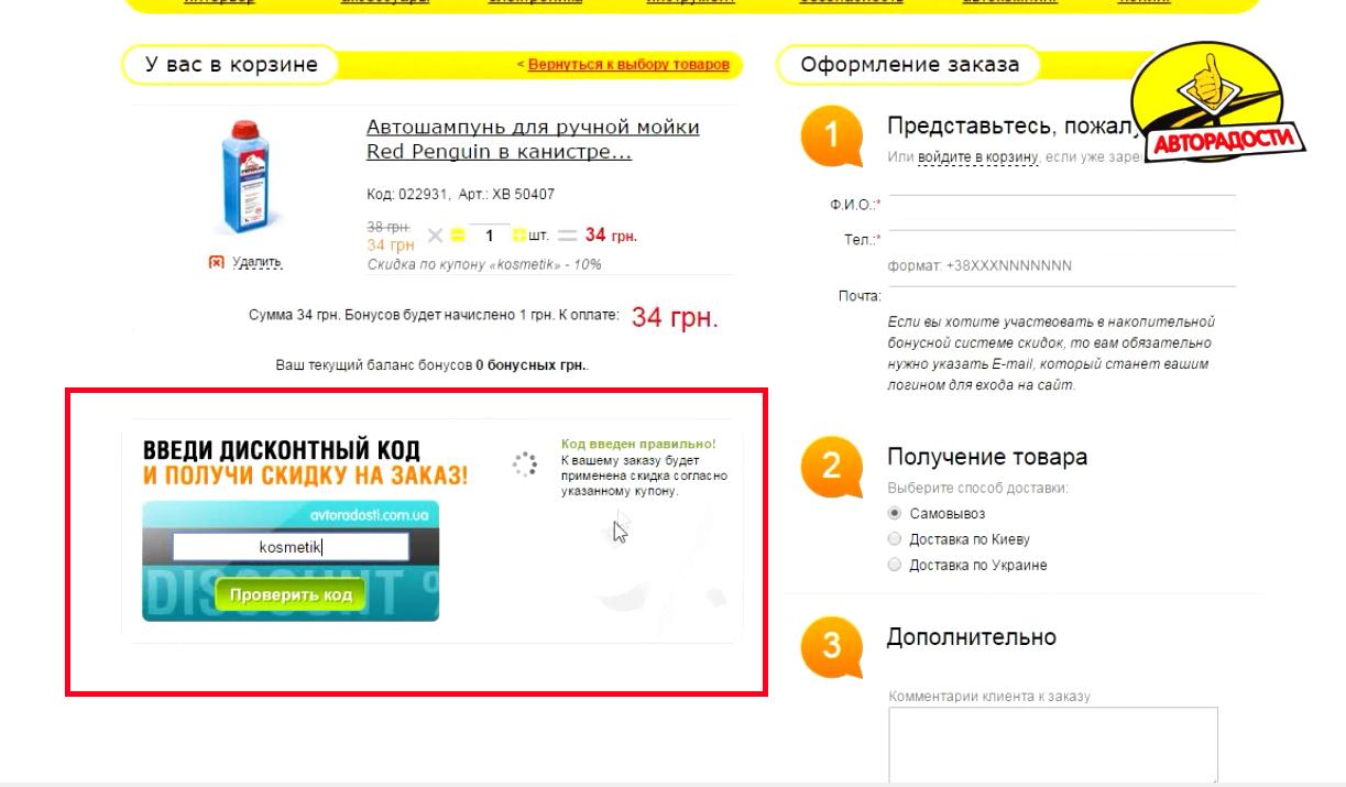 Новости - Как получить бонусы за фото . Магазин Авторадости ce0dce641a3df