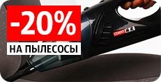 -20% �� ������������� ��������!