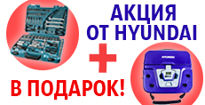 ���� ����� ������������ Hyundai � ������ ���������� Hyundai  � �������!
