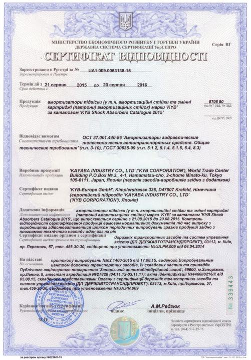 Сертифицированный