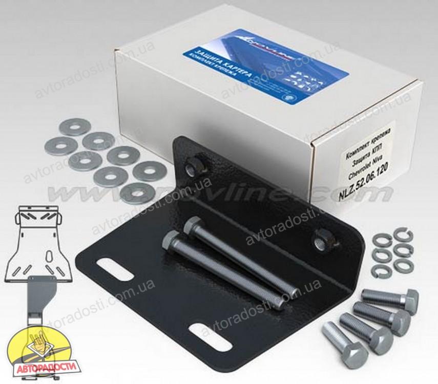 Защита коробки переключения передач и крепеж для CHEVROLET Niva '09- (3мм) 1,7 бензин МКПП.