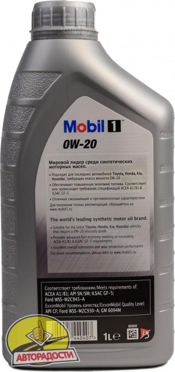 Мобил 1 0W20 Купить