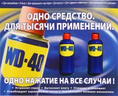 ������� ������ WD-40 2*2 ��
