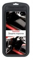 Защитная пленка для порогов автомобиля JAC J2 с 2010 (AutoProTech)