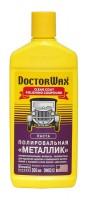 "DoctorWax Полировочная паста ""Металлик"" 300 мл"