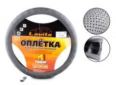 Чехол на руль серый, перфорированный, кожа 3L10 S (Lavita)