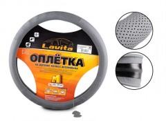 Чехол на руль серый, перфорированный, кожа 4L8 S (Lavita)