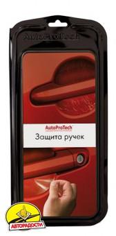 Защитная пленка для автомобильных ручек JAC J6 с 2009 (AutoProTech)