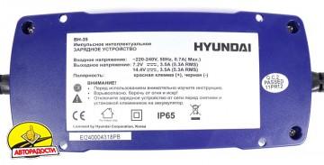 Hyundai bh 35 инструкция