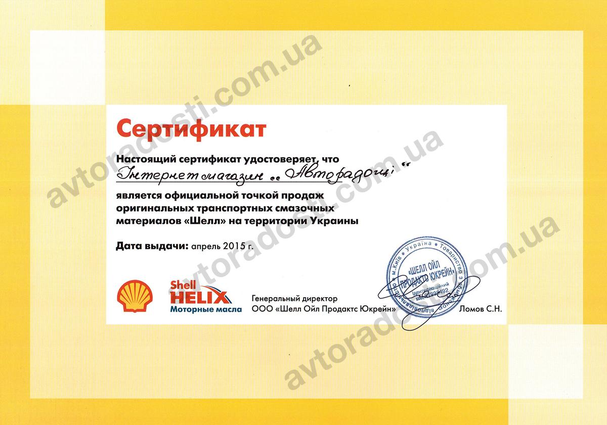 Сертифицированное