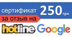 Оставь отзыв на Hotline или Google - выиграй 250 грн!