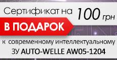 Сертификат на 100 грн в подарок!