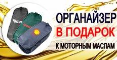 В подарок к популярным маслам - сумка-органайзер с логотипом бренда