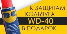 Смазка WD-40 в подарок покупателям защит Кольчуга