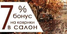 CashBack 7% за покупку автомобильных ковров AvtoGumm