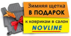 Щетка-сметка в подарок к коврикам в салон ТМ Novline