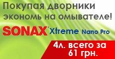 Акция! Щетки стеклоочистителя + скидка 40% на омыватель Sonax