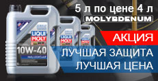 5 л масла LIQUI MOLY MoS2 Leichtlauf 10W-40 по цене 4 л!