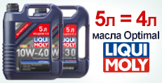 Акция! 5 л масла LIQUI MOLY Optimal по цене 4 л!
