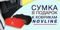 Купи коврики в салон Novline и получи подарок