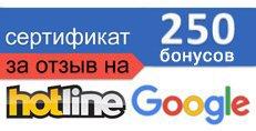 Оставь отзыв на Hotline или Google - выиграй 250 бонусов!