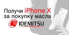 Получи iPhone X за покупку масла Idemitsu!