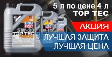 5 л масла LIQUI MOLY Top Tec 4100 5W-40 или 4200 5W-30 по цене 4 л!