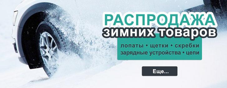 Распродажа зимних товаров