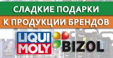 Дарим сладкие подарки к продукции Liqui Moly и Bizol