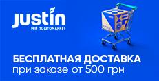 Бесплатная доставка с Justin при заказе на сумму от 500 грн.