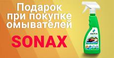 Получите подарок за покупку омывателей Sonax!
