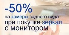 -50% на камеры при покупке зеркала с монитором Prime-X