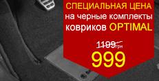 Текстильные коврики Optimal всего 999 грн!