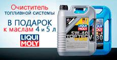 Купи моторное масло Liqui-Moly 4 л. или 5 л. и получи подарок