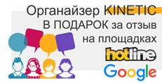 Оставь отзыв на Hotline или Google - выиграй органайзер KINETIC