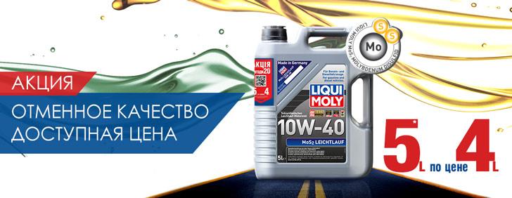 LIQUI MOLY MoS2 Leichtlauf 10W-40 5 литров по цене 4-х литров